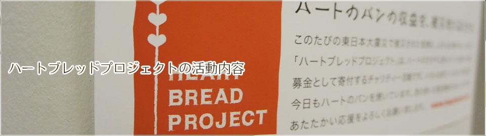 ハートブレッドプロジェクトの活動内容