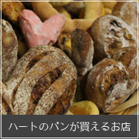 ハートのパンが買えるお店